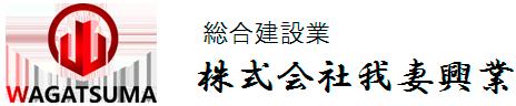 芝生・外構(エクステリア)・公共工事の我妻興業