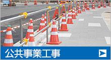 米沢の公共工事