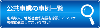 米沢の公共事業事例