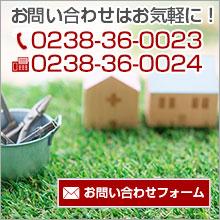 米沢の芝生工事・住宅リフォーム・公共工事のお問い合わせ
