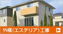 米沢の家リフォーム