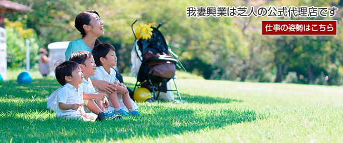 米沢の芝生工事・住宅リフォーム・公共工事は我妻興業について